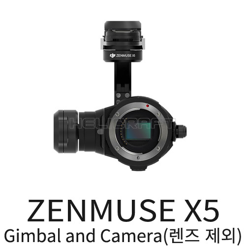 [DJI] ZENMUSE X5 Gimbal and Camera (렌즈 제외)