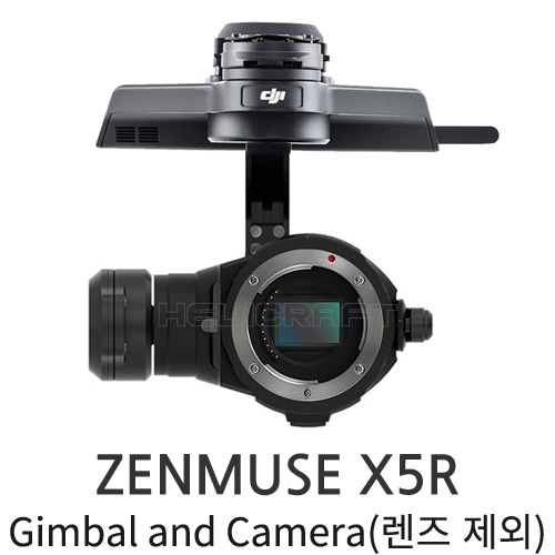 [DJI] ZENMUSE X5R Gimbal and Camera (렌즈 제외)
