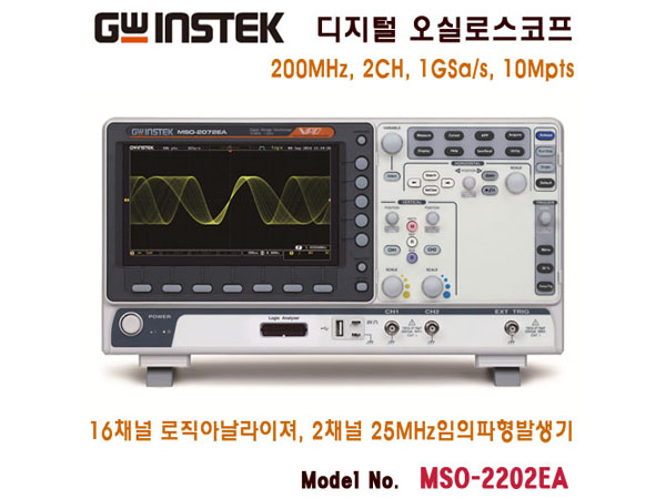 200MHz/2CH 디지털 오실로스코프, Digital Storage Oscilloscopes [MSO-2202EA]