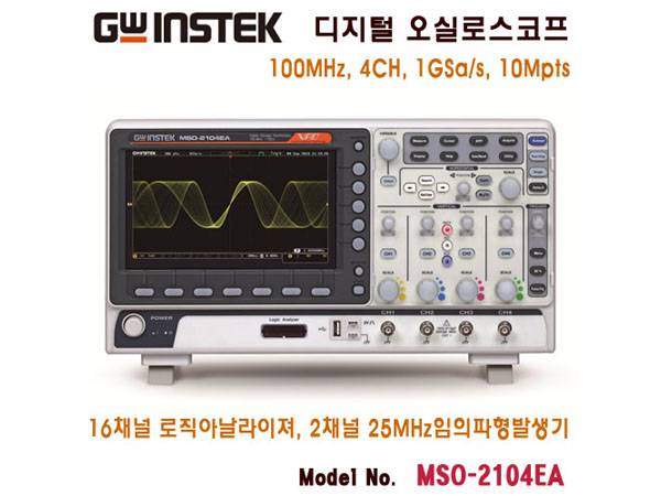 100MHz/4CH 디지털 오실로스코프, Digital Storage Oscilloscopes [MSO-2104EA]