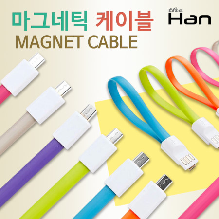Magnet Cable 마이크로 5핀 (그레이) [TCA-MU2001_GY]