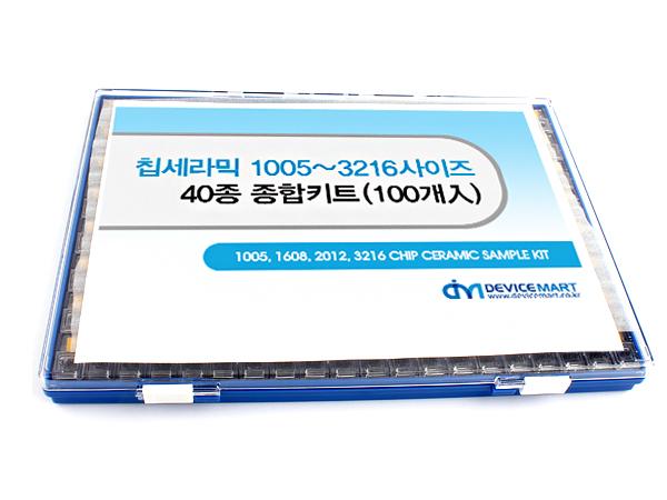 칩세라믹 1005~3216사이즈 40종 종합키트 (100개入), 칩세라믹 1005, 1608, 2012, 3216사이즈 각40종(100개入)의 종합키트 입니다.  [주문제작상품으로 결제 후 취소/교환 불가 상품입니다.]