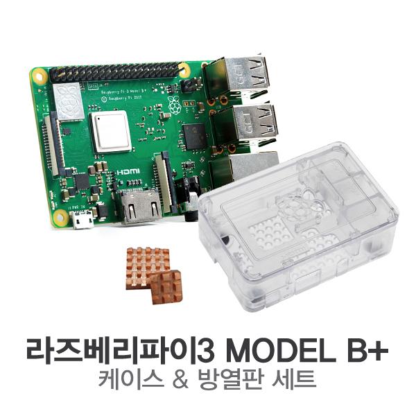 라즈베리파이3 B+, 케이스, 방열판 세트
