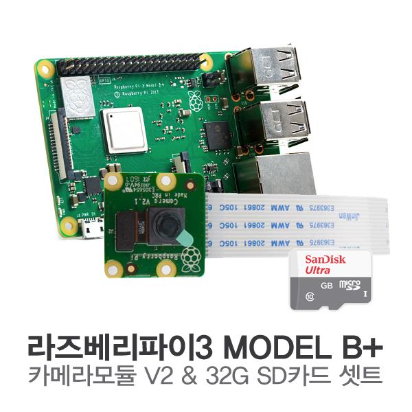 라즈베리파이3 Model B+, 카메라모듈 V2, 32GB SD카드 세트