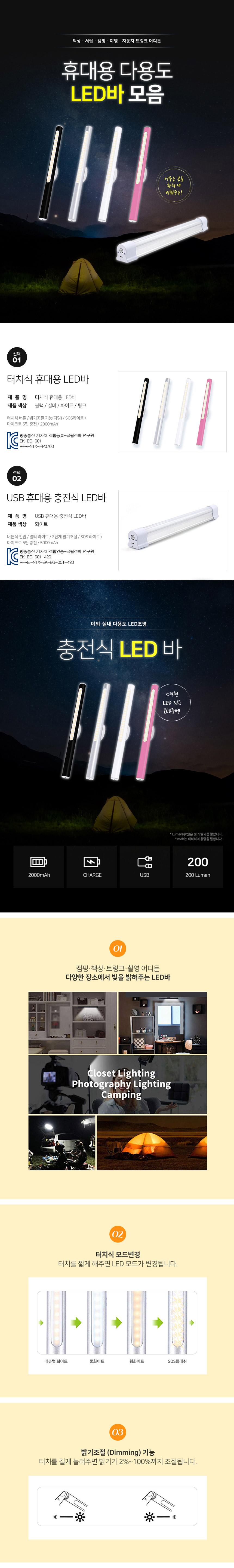 KC인증] USB충전식 휴대용 LED바 (옵션선택) / 디바이스마트