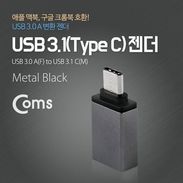 USB 3.1 젠더(Type C), USB 3.0 A(F), Metal/Black [ITC086]