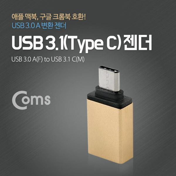 USB 3.1 젠더(Type C), USB 3.0 A(F), Metal/Gold [IB089]