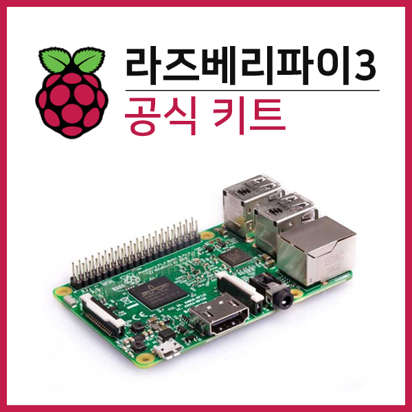 라즈베리파이3 공식 키트 (Raspberry Pi 3 Model B Official Kit)