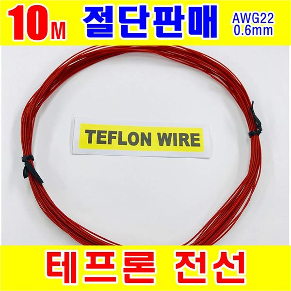 [GSH-806011] TEFLON WIRE_0.6mm_AWG22_Red_단심_10M 절단판매