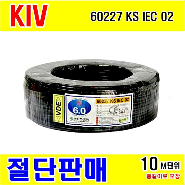 [GSH-30907012] BLACK_60227 KS IEC 02(KIV전선)25mm²_10M