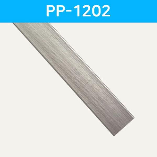 LED방열판 평자형 PP-1202