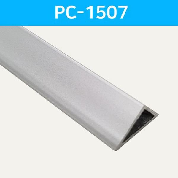 LED방열판 코너 PC-1507