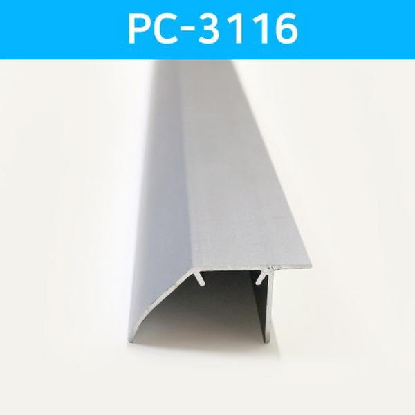 LED방열판 코너 PC-3116