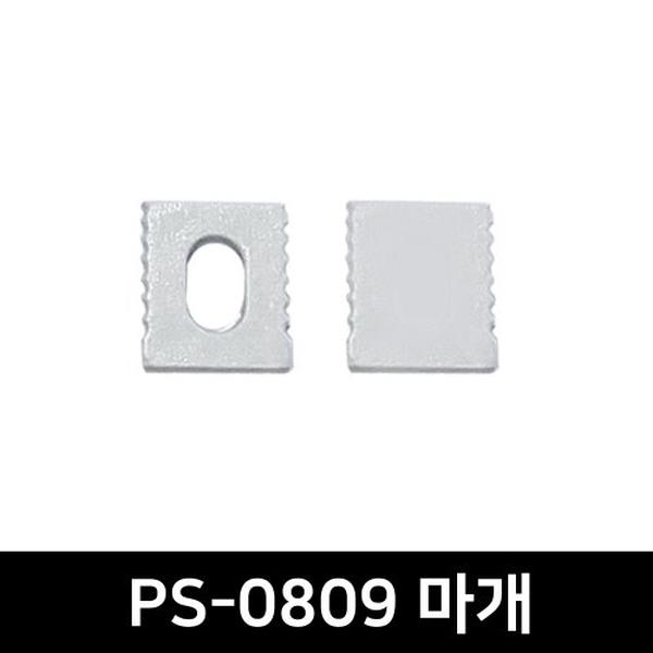 PS-0809 LED방열판용 앤드캡(2P)