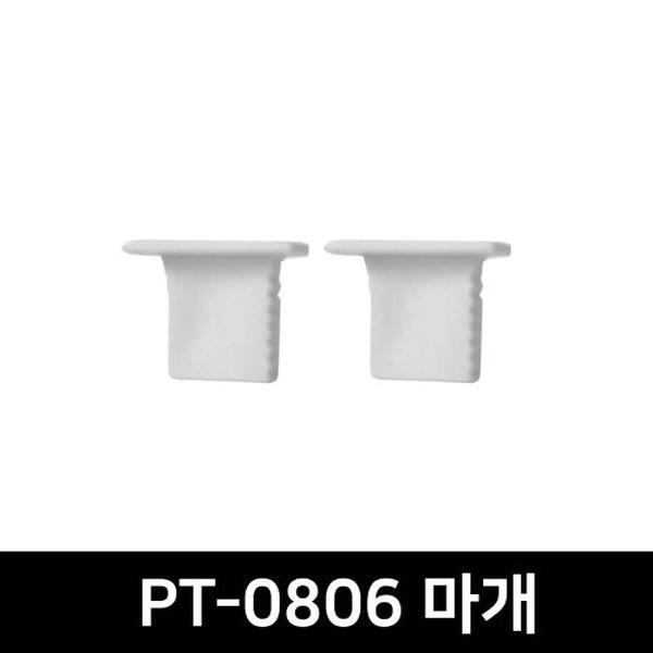 PT-0806 LED방열판용 앤드캡(2P)