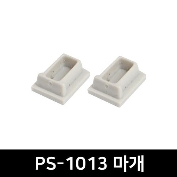 PS-1013 LED방열판용 앤드캡(2P)
