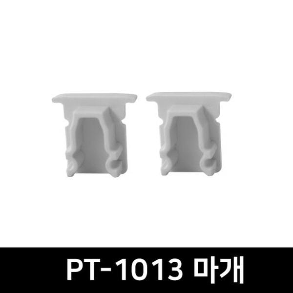 PT-1013 LED방열판용 앤드캡(2P)