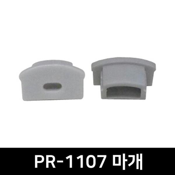 PR-1107 LED방열판용 앤드캡(2P)
