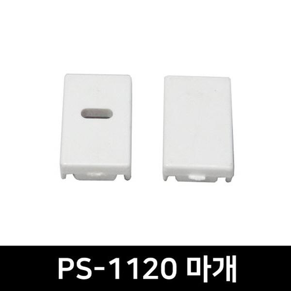 PS-1120 LED방열판용 앤드캡(2P)