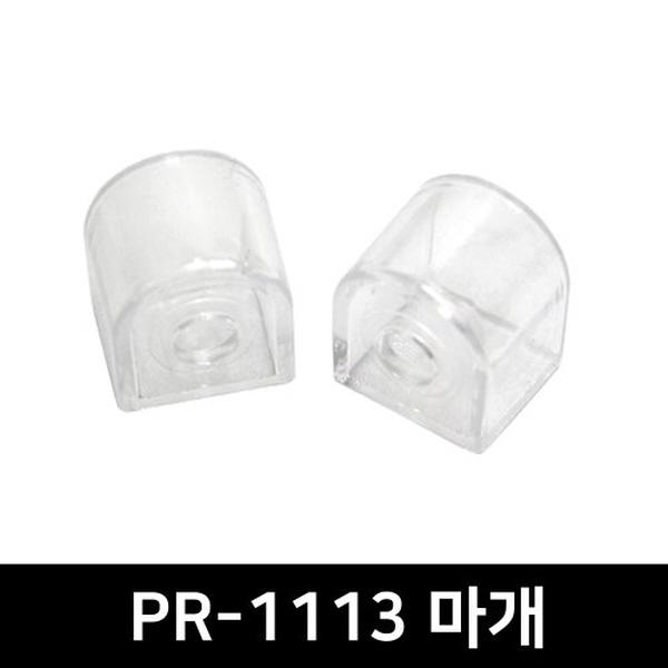 PR-1113 LED방열판용 앤드캡(2P)