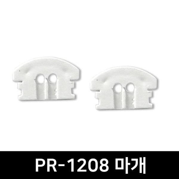 PR-1208 LED방열판용 앤드캡(2P)