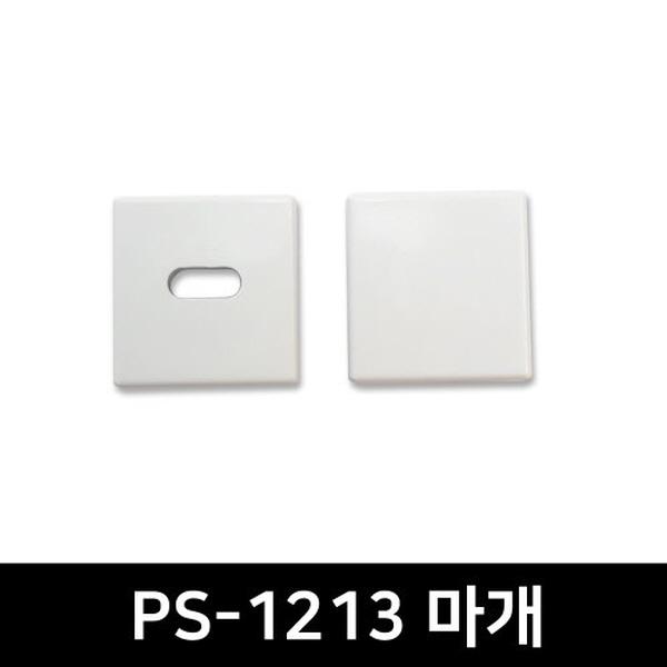 PS-1213 LED방열판용 앤드캡(2P)