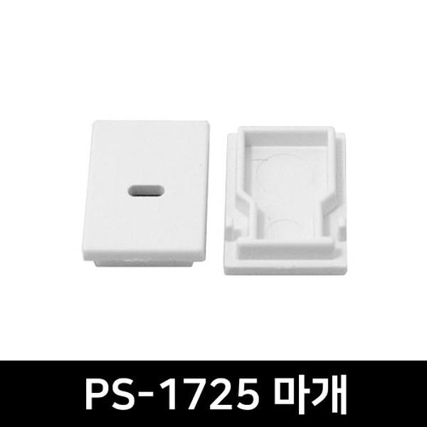 PS-1725 LED방열판용 앤드캡(2P)