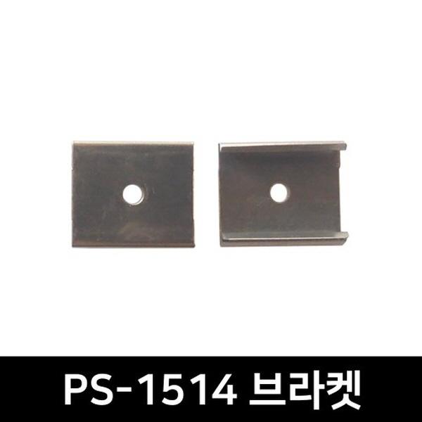 PS-1514 LED방열판용 브라켓
