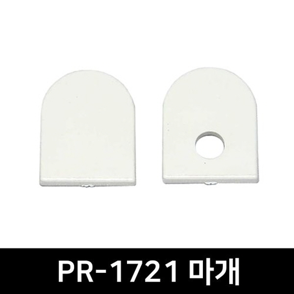 PR-1721 LED방열판용 앤드캡(2P)
