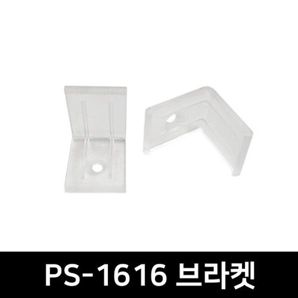 PS-1616 LED방열판용 브라켓
