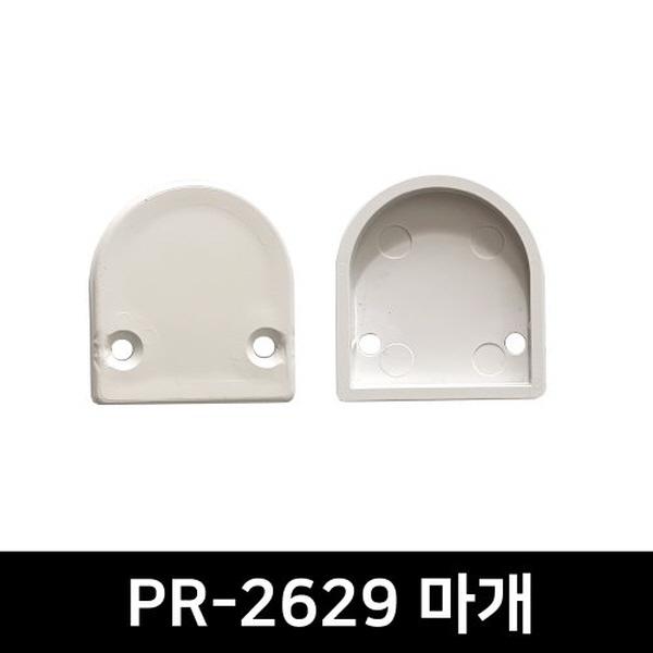 PR-2629 LED방열판용 앤드캡(2P)