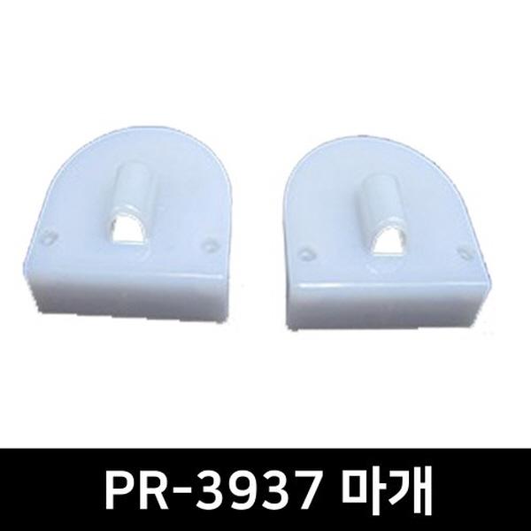 PR-3937 LED방열판용 앤드캡(2P)