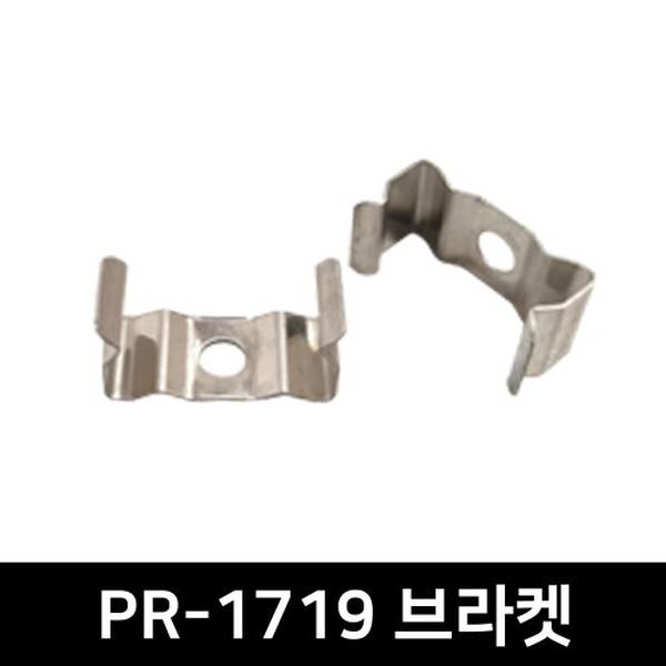PR-1719 LED방열판용 브라켓