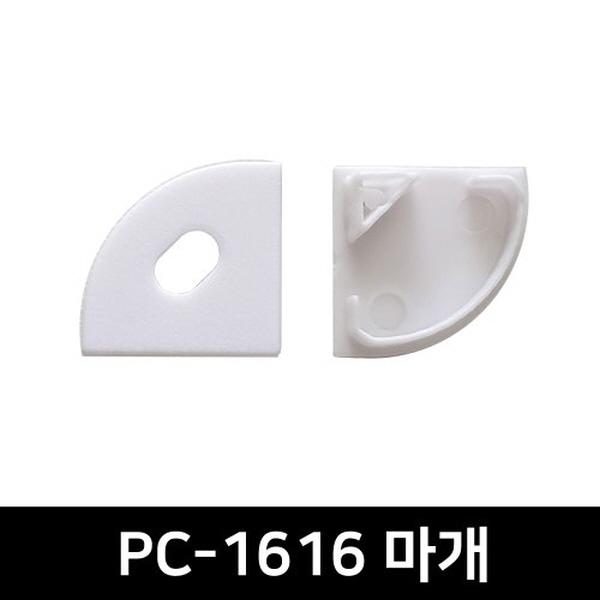 PC-1616 LED방열판용 앤드캡(2P)