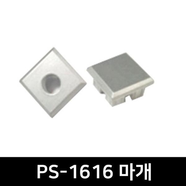 PS-1616 LED방열판용 앤드캡(2P)
