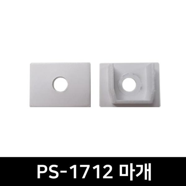 PS-1712 LED방열판용 앤드캡(2P)