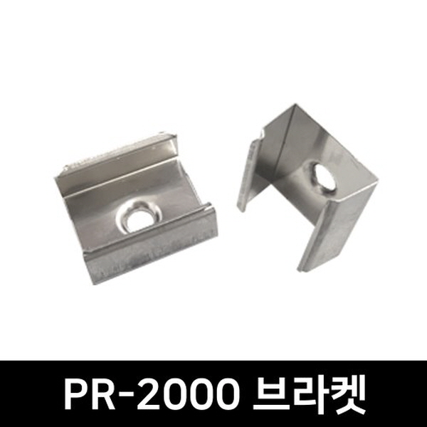PR-2000 LED방열판용 브라켓