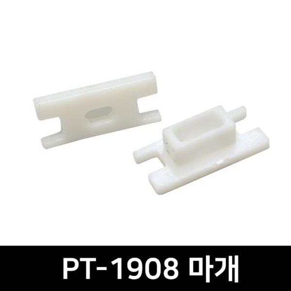 PT-1908 LED방열판용 앤드캡(2P)