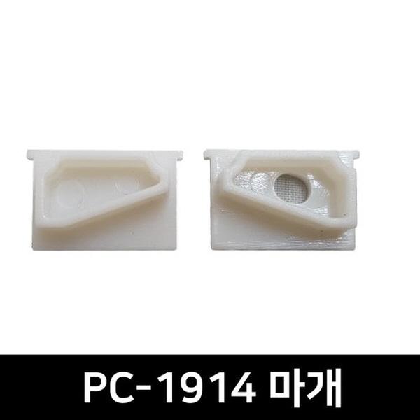 PC-1914 LED방열판용 앤드캡(2P)