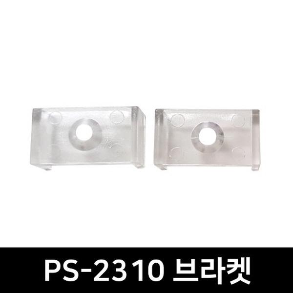 PS-2310 LED방열판용 브라켓
