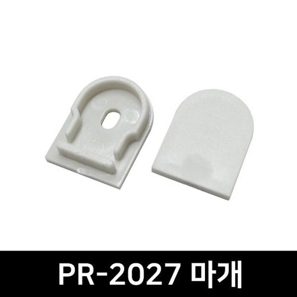 PR-2027 LED방열판용 앤드캡(2P)