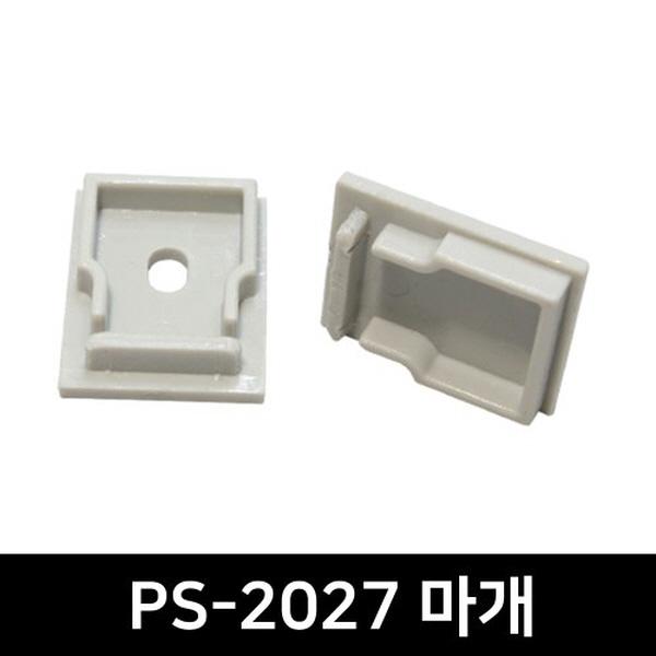 PS-2027 LED방열판용 앤드캡(2P)