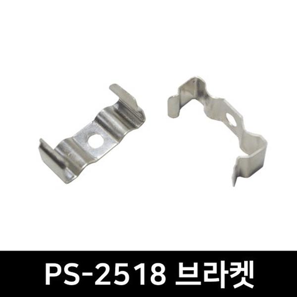PS-2518 LED방열판용 브라켓