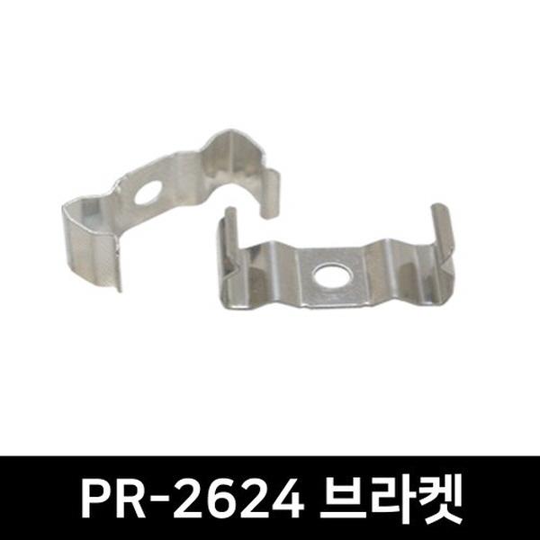 PR-2624 LED방열판용 브라켓