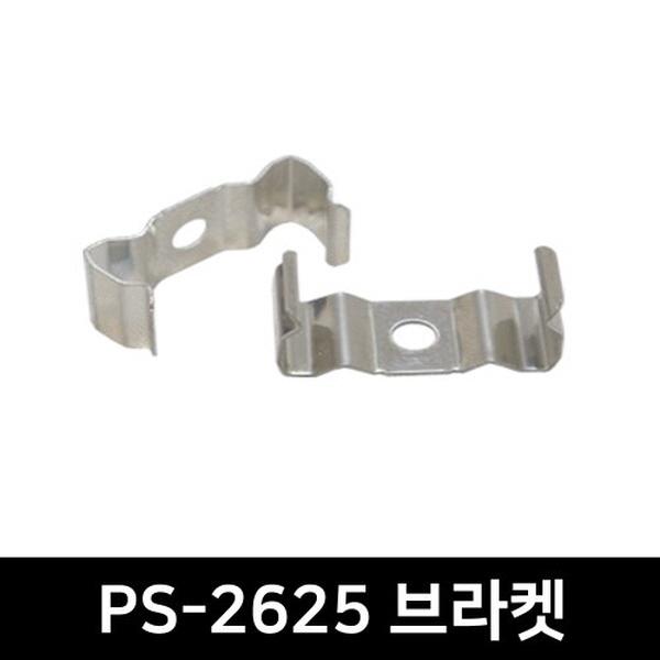 PS-2625 LED방열판용 브라켓