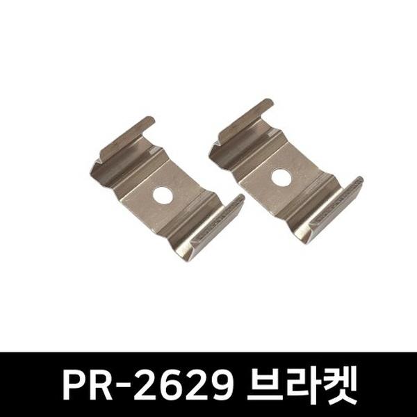 PR-2629 LED방열판용 브라켓