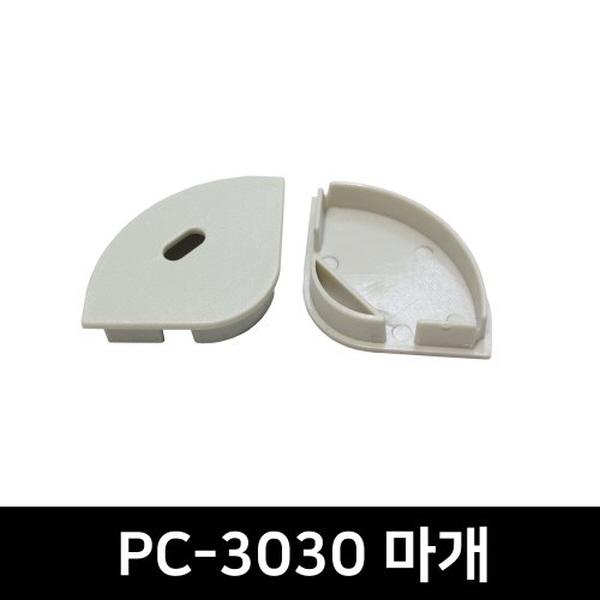 PC-3030 LED방열판용 앤드캡(2P)