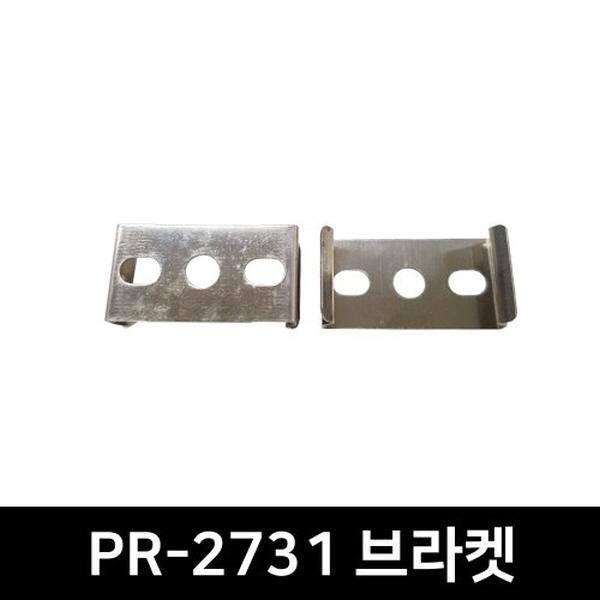 PR-2731 LED방열판용 브라켓