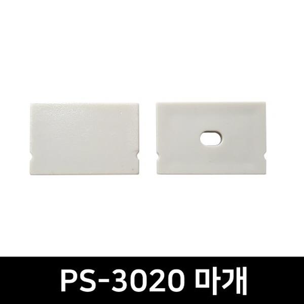 PS-3020 LED방열판용 앤드캡(2P)