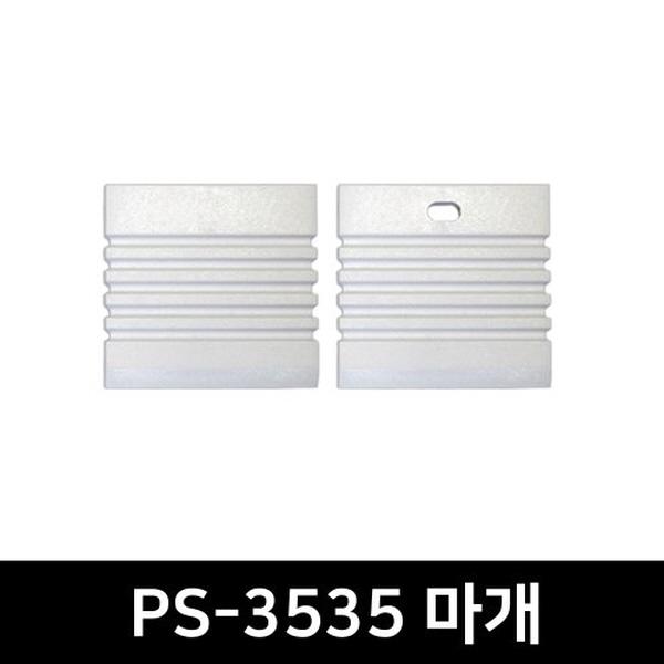 PS-3535 LED방열판용 앤드캡(2P)